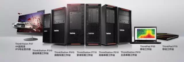 联想ThinkStation P系列工作站