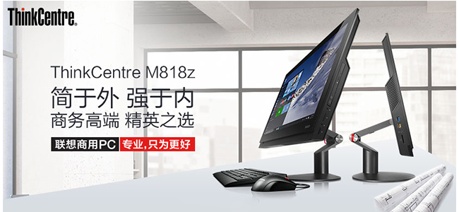 ThinkCentre M818z办公一体机