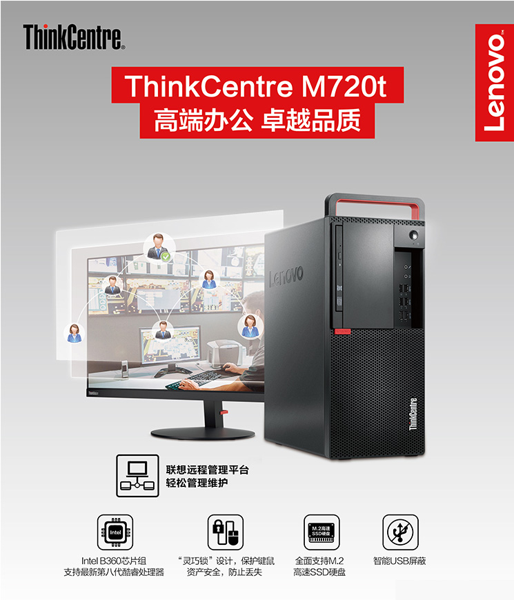 ThinkcentreM720t