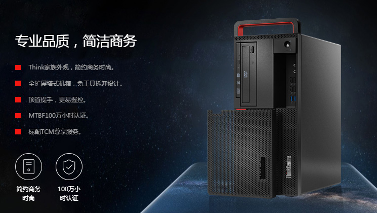 ThinkcentreM720t分体台式机