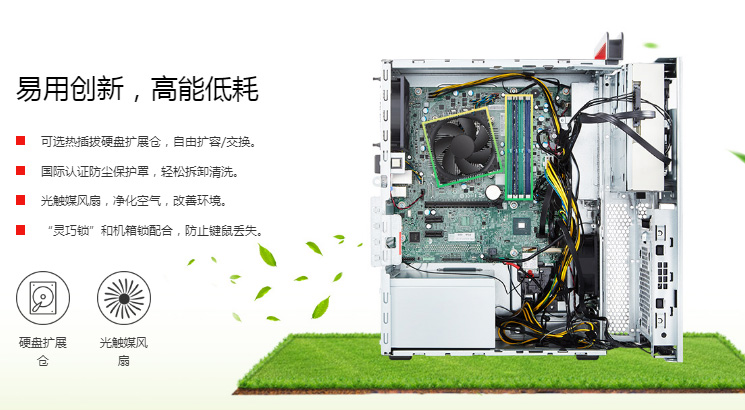 联想ThinkcentreM720t
